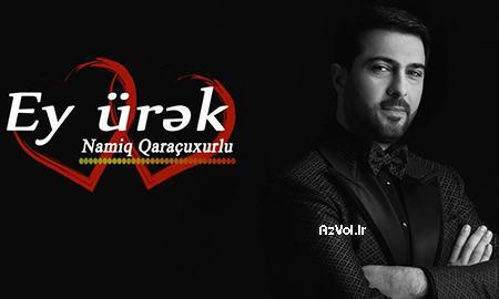 دانلود شعر آذربایجانی جدید Namiq Qaraçuxurlu به نام Ey Urek